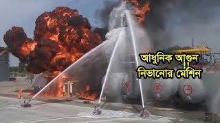 ৫ অগ্নি নির্বাপক মেশিন যা বাংলাদেশে থাকা দরকার || 5 Fire Fighting Invention