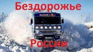 Бездорожье России