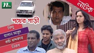 Bangla Drama Shokher Gari (শখের গাড়ী) | Bindu, Hasan Masud, Kochi Khandakar by Redwan Rony