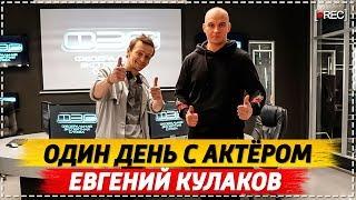 """Сериал """"След"""", Евгений Кулаков, Один день с Актёром"""