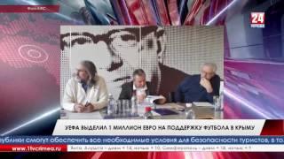 УЕФА выделил 1 миллион евро на поддержку футбола в Крыму