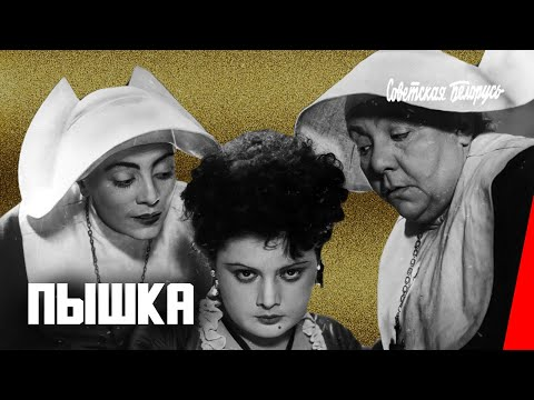 Пышка (1934) фильм