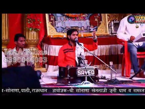 Sonana Khetlaji Latest Bhajan | Rakesh Prajapati ! सोनाणा खेतलाजी जूनि धाम लाइव