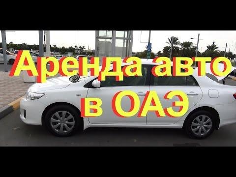 Аренда авто в ОАЭ - Как мы брали машину на прокат