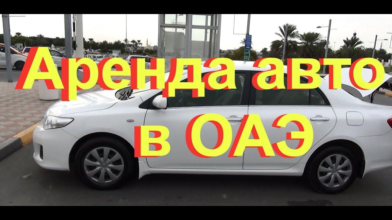 Аренда авто в ОАЭ - Как мы брали машину на прокат - YouTube