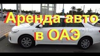 Аренда авто в ОАЭ - Как мы брали машину на прокат(, 2014-01-22T08:39:10.000Z)