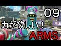 【ゆっくり】力が欲しい!ARMS 10【NintendoSwitch】