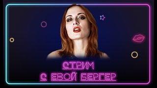 Стрим с порнозвездой Eva Berger 6 августа с 19-00
