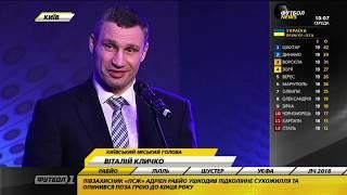 Виталий Кличко: Финал ЛЧ будет большим праздником