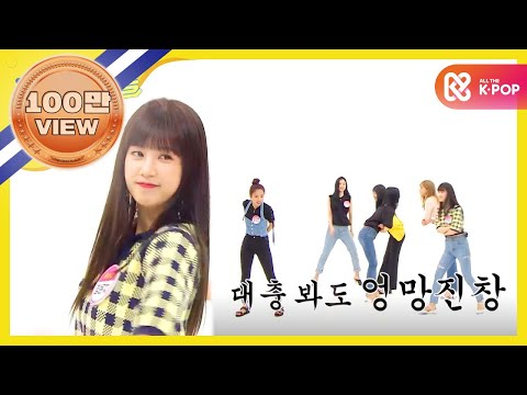 [Weekly Idol EP.366] APINK part change MR.Chu ver.