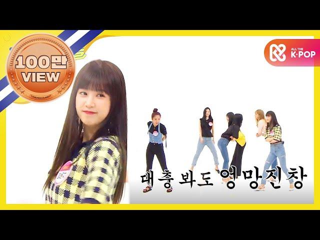 [Weekly Idol EP.366] APINK part change MR.Chu ver.