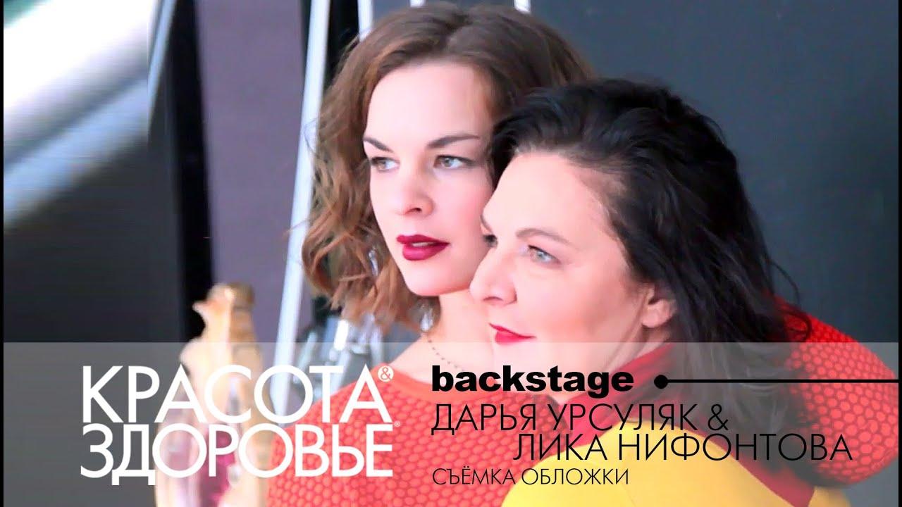 Дарья Урсуляк и Лика Нифонтова: бэкстейдж со съемки для