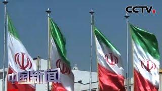 [中国新闻] 法德英宣布触发伊核协议争端解决机制 | CCTV中文国际