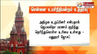 Jaya Death Case  Madras High Court Has Ordered Extension Of Time.