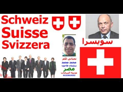Schweiz Menschen Suisse Personnes Svizzera Persone شعب سويسرا