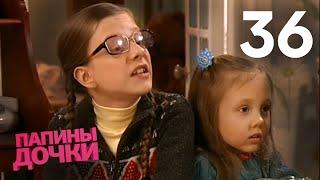 Папины дочки | Сезон 2 | Серия 36