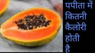 Calories in papaya