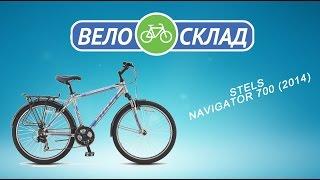 Обзор велосипеда Stels Navigator 700 (2014)(http://www.velosklad.ru/velosipedy/bike/10634/stels-navigator-700/ Горный велосипед начального уровня с оборудованием начального класса..., 2014-07-20T23:48:33.000Z)