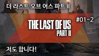 더 라스트 오브 어스 파트 II, 저도 합니다! #01-2 : ....!!