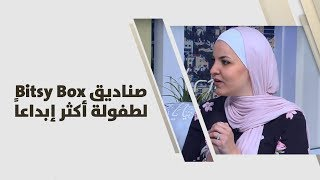 هدى الشريف وروان العدوان - صناديق Bitsy Box لطفولة أكثر إبداعاً