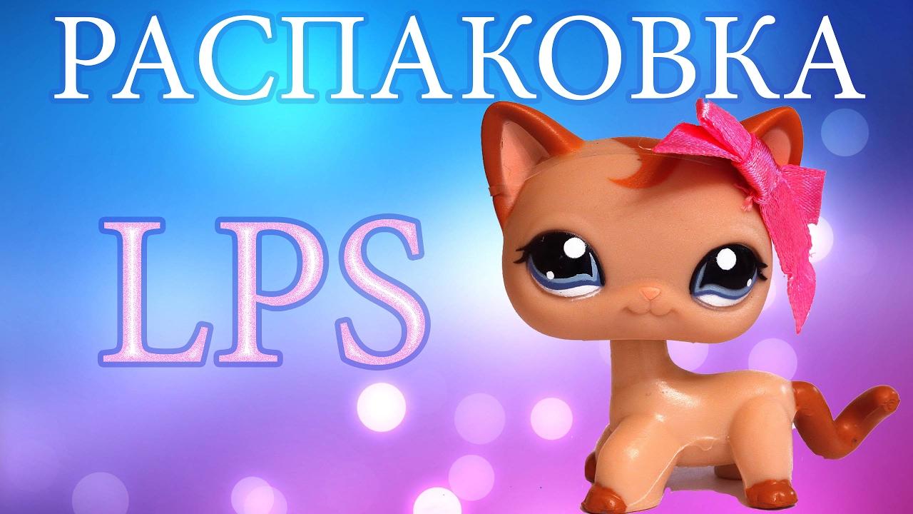 Купить товар lps игрушки littlest pet shop #816 рис короткие волосы стоячка cat лпс петы стоячки кошки оригинал бесплатная доставка в категории.