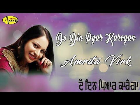 do-din-pyaar-karegan-l-amrita-virk-l-latest-punjabi-song-2019-l-just-punjabi-l-new-punjabi-song-2019