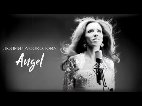 Людмила Соколова - Angel