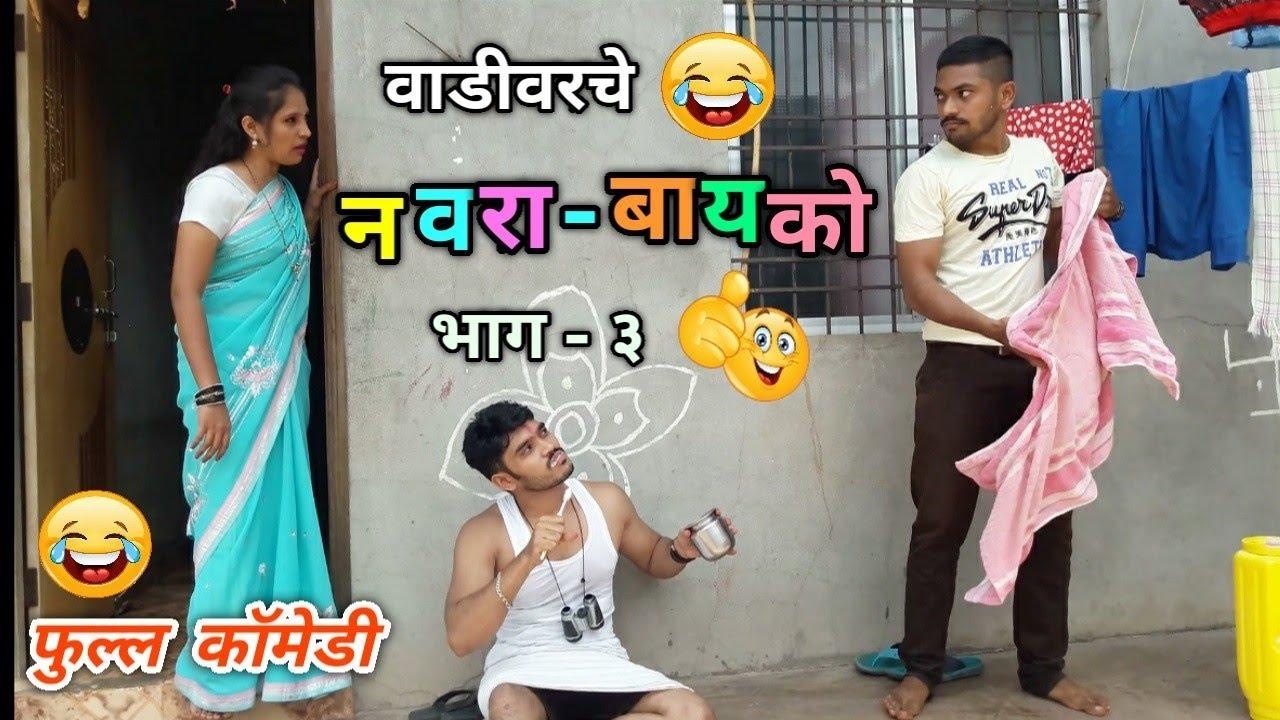 Husband Wife Comedy part 3 |वाडीवरचे नवरा बायको भाग ३| Married life | Marathi funny/comedy video