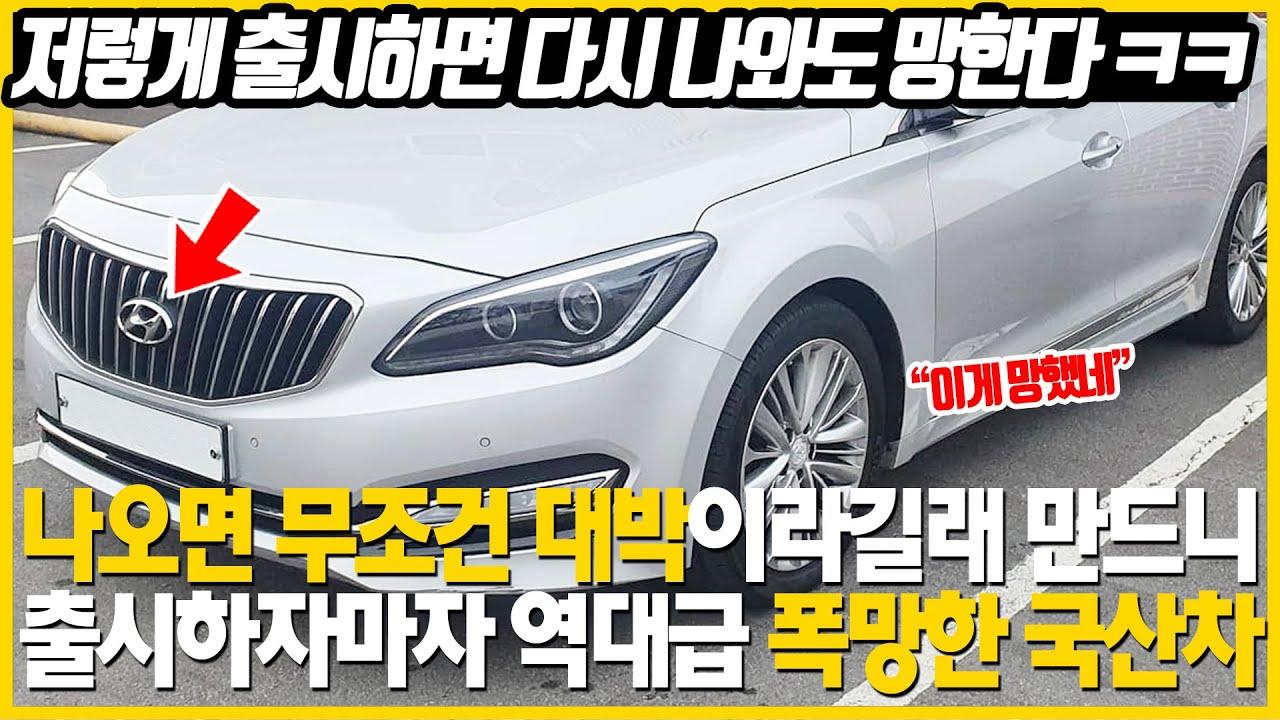 """""""도저히 못참겠다""""며 현대차가 이를 갈고 만들어낸 차가 결국 나오자마자 폭망해버린 이유, """"한국 소비자들이 그냥 호구로 보이냐"""" 똑똑한 한국 사람들한테 잘못 찍히면 이렇게 됩니다"""