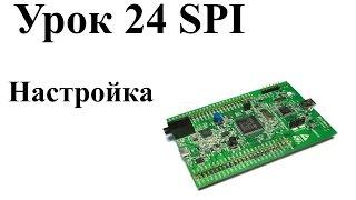 Stm32 Урок 24: Настройка SPI