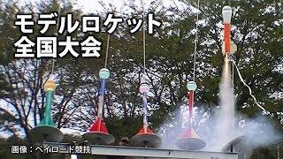 第32回モデルロケット全国大会 / The32th Model Rocket Japan Competition