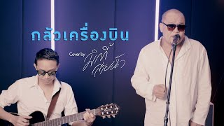 Cover images กลัวเครื่องบิน - ILLSLICK feat. Palmy | Cover by มิกกี้ สายน้ำ