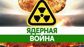 К чему приведет ЯДЕРНАЯ ВОЙНА? Чем опасно ядерное оружие и ядерный взрыв?