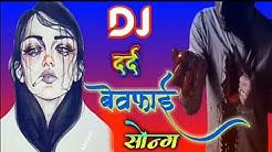 Tujhse Bichad Ke Jinda Hun Hindi Bewafai Song Dj Hard Boss Shayari Mix Song