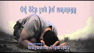 Repeat youtube video Khachatur Chobanyan - Ov Ter lse im aghotqe (Օվ Տեր լսե իմ աղօթքը)