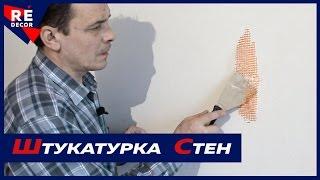 видео Штукатурка Стен из Пеноблоков Цементно Песчаной Смесью
