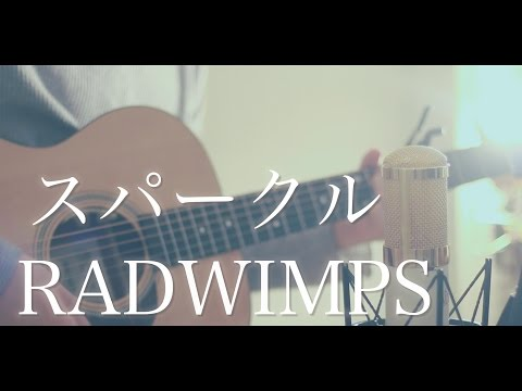 【君の名は。】スパークル / RADWIMPS (cover)