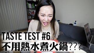 覺得好像不試試看不行!!! 一杯冷水煮火鍋 | Taste Test #6