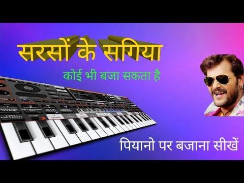 सरसों के सगिया bhojpuri piano tutorial