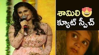Actress Shamili Cute Speech @ Ammammagarillu Pre Release Event | TFPC