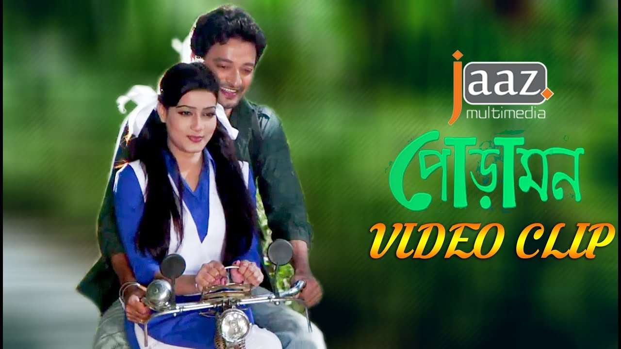 Bangla pora mon full album song youtube.