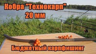 Карпфишинг  Снасти  Кобра Технокарп 20 мм