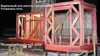 Строительство каркасного дома своими руками. День 4.