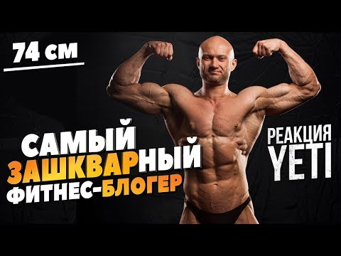 Реакция YETI на Спасокукоцкого (Разоблачение и троллинг)