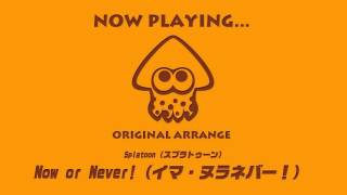 【スプラトゥーン】 イマ・ヌラネバー!(アレンジ) thumbnail