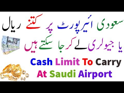 Cash Limit to Carry with You At Saudi Airports - Urdu/Hindi