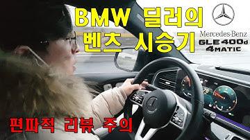 BMW 딜러와 그의 고객이 타본 벤츠 (W167) GLE 400d 쿠페 - 편파적인 리뷰 / X6 M50i 계약 성공
