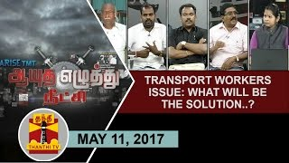 Aayutha Ezhuthu Neetchi 11-05-2017 – Thanthi TV Show-Transport Workers' Issue – What will be the solution?