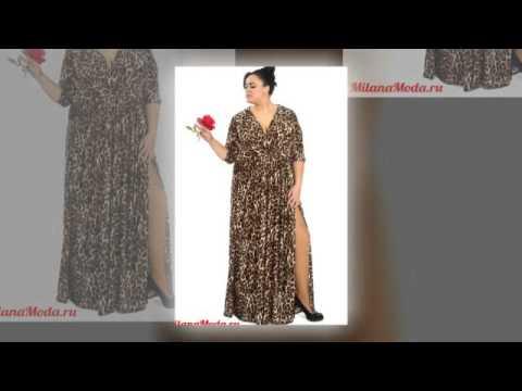 Платья из шифона больших размеровиз YouTube · Длительность: 3 мин6 с