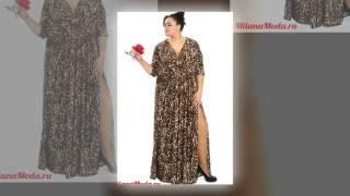 красивые платья больших размеров интернет магазин(, 2015-12-10T09:51:40.000Z)